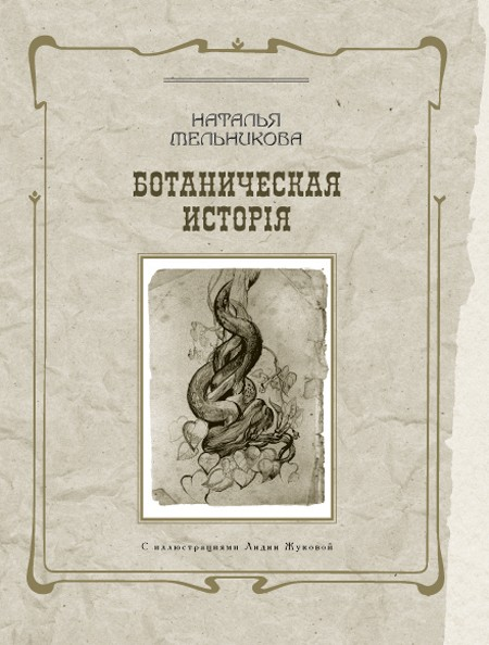 Наталья Мельникова, Ботаническая история